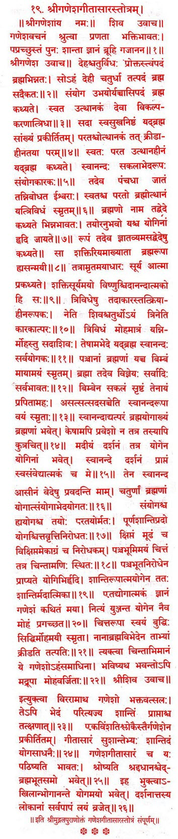 019 - Mugadal Puran Ganesh Geetasar Stotram