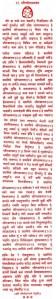 021 - Shree Ganesh Stavan Marathi