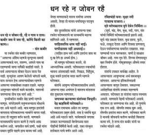 Kabir doha meaning in marathi