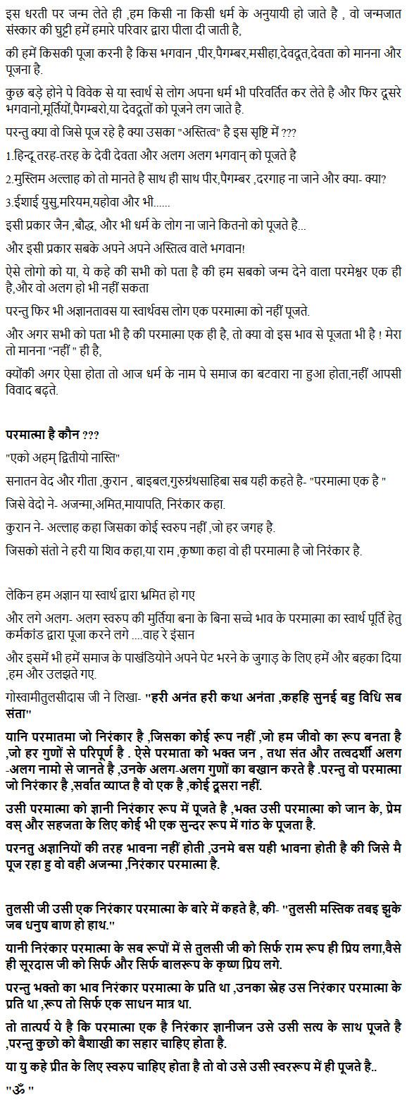 bhagwan kaun hai hindi me