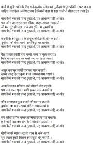 gajendra moksha stotra in hindi