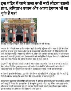 kukke subramanya temple history