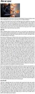 shiva meaning in hindi