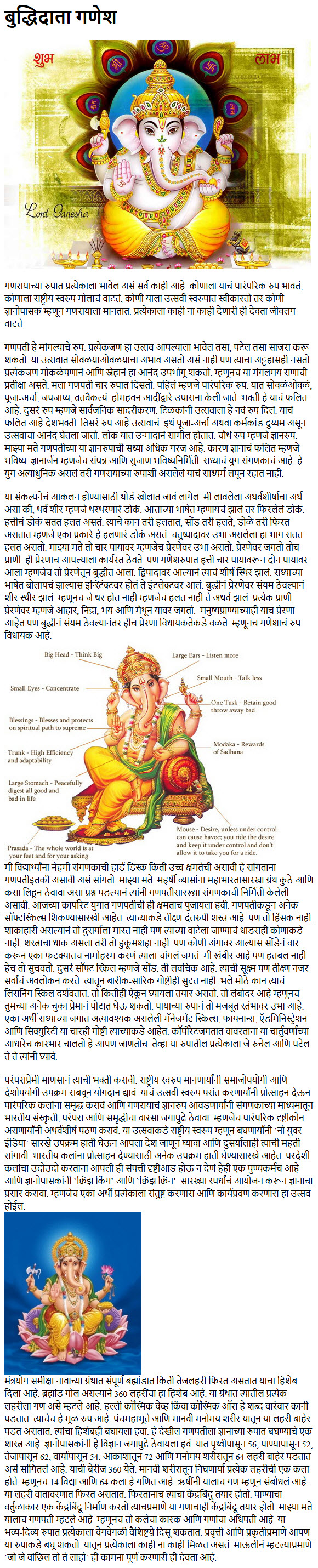 short essay on ganesh chaturthi complete hindu gods and godesses  short essay on ganesh chaturthi