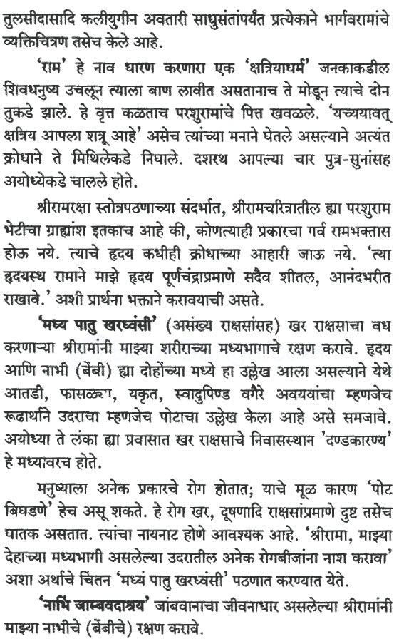 Hanuman chalis lyrics
