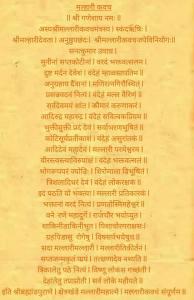 Shree Malhari Kavach