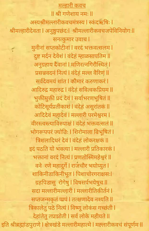 Shree Malhari Kavach