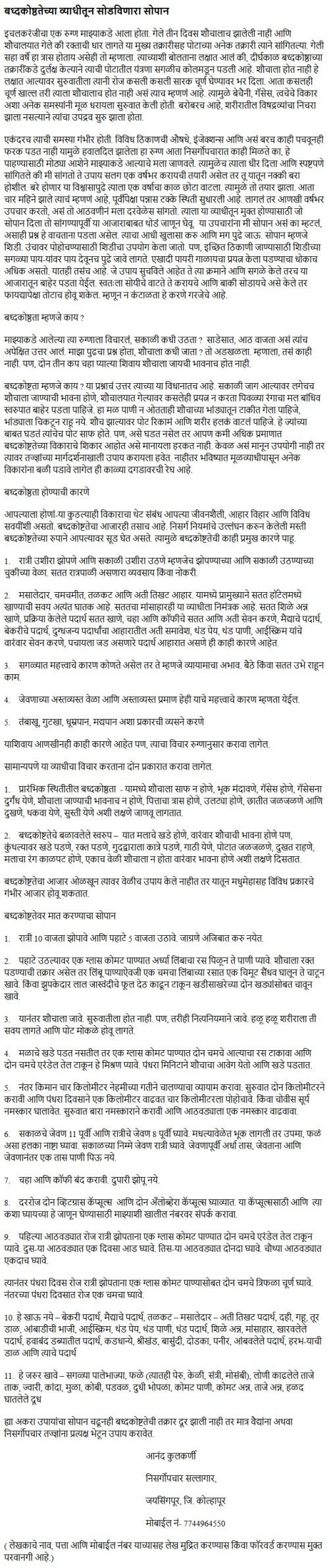 baddhakoshtata upay