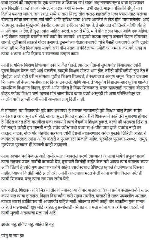 maze baba marathi essay