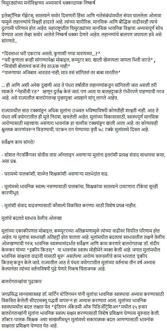 Mobile che Dushparinam in Marathi