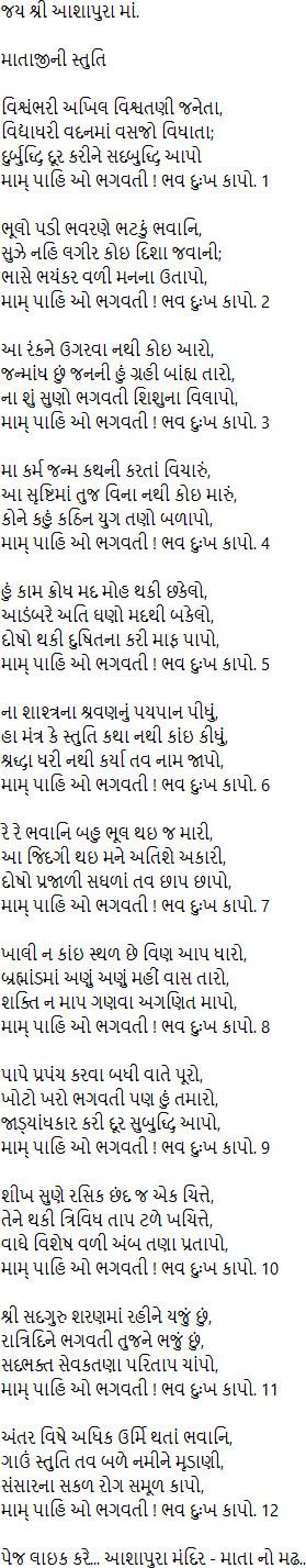 ashapura maa aarti lyrics ashapura mataji aarti nadol ashapura maa ni aarti download ashapura maa ni aarti mp3 ashapura maa ni aarti mp3 download ashapura maa aarti mp3 song download ashapura aarti video download ashapura maa aarti in hindi lyrics ashapura maa ni aarti mp3 free download jay adhya shakti vishwambhari stuti lyrics jayo jayo ma jagdambe lyrics in hindi jay adhya shakti lyrics in gujarati navratri aarti lyrics in hindi om jai om jai om maa jagdambe aarti gujarati meldi chalisa gujarati mataji aarti lyrics in gujarati ashapura chalisa lyrics gujarati aarti pdf free download jay adhya shakti lyrics in hindi pdf jaya jaya shakti lyrics chamunda maa ni aarti lyrics harsiddhi mata chalisa download randal chalisa pdf momai mataji mantra