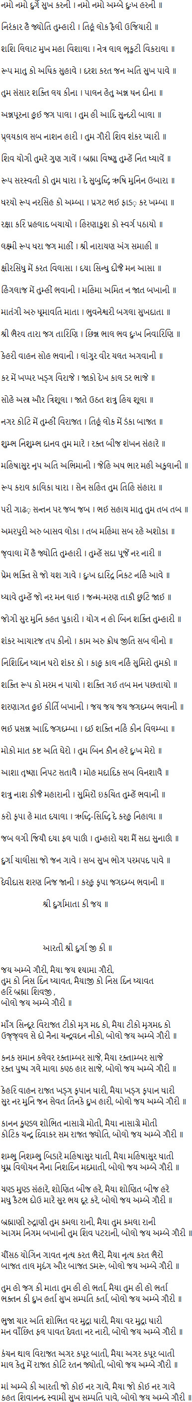 durga chalisa in gujarati durga chalisa pdf durga chalisa aarti durga chalisa download vindheshwari chalisa anuradha paudwal durga chalisa durga chalisa in english durga aarti in hindi durga chalisa mantra durga aarti lyrics durga chalisa lyrics in english durga chalisa video download shiva chalisa lyrics durga chalisa image vishnu chalisa lyrics mahakali chalisa in gujarati lyrics mahakali chalisa in gujarati pdf durga chalisa lyrics pdf vindheshwari chalisa lyrics durga chalisa mp3 gulshan kumar anuradha paudwal namo namo durge sukh