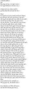 mahavir chalisa in gujarati