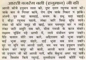 bajrangbali aarti in hindi