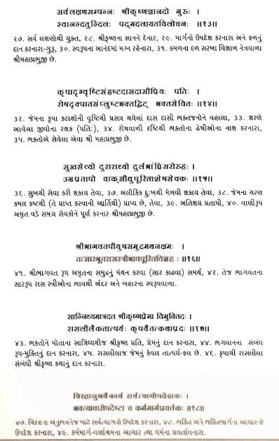 Shri Sarvottam Stotra