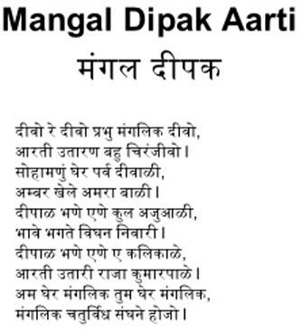 Mangal Dipak Aarti