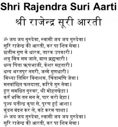 Rajendra Suri Aarti