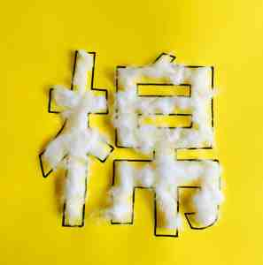 Writing Chinese with Cotton