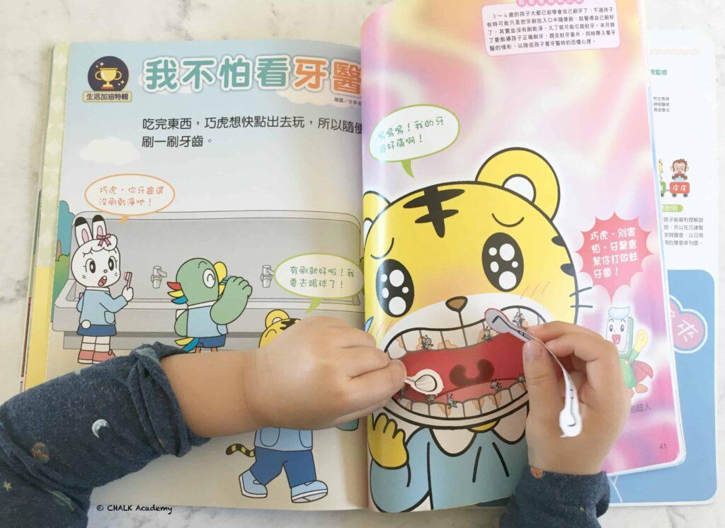巧虎 (Qiao Hu) workbook