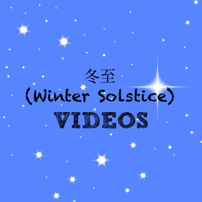 冬至 (Dōng Zhì / Winter Solstice) You Tube Videos