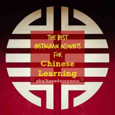 The 6 Best Instagram Accounts for Chinese Learning
