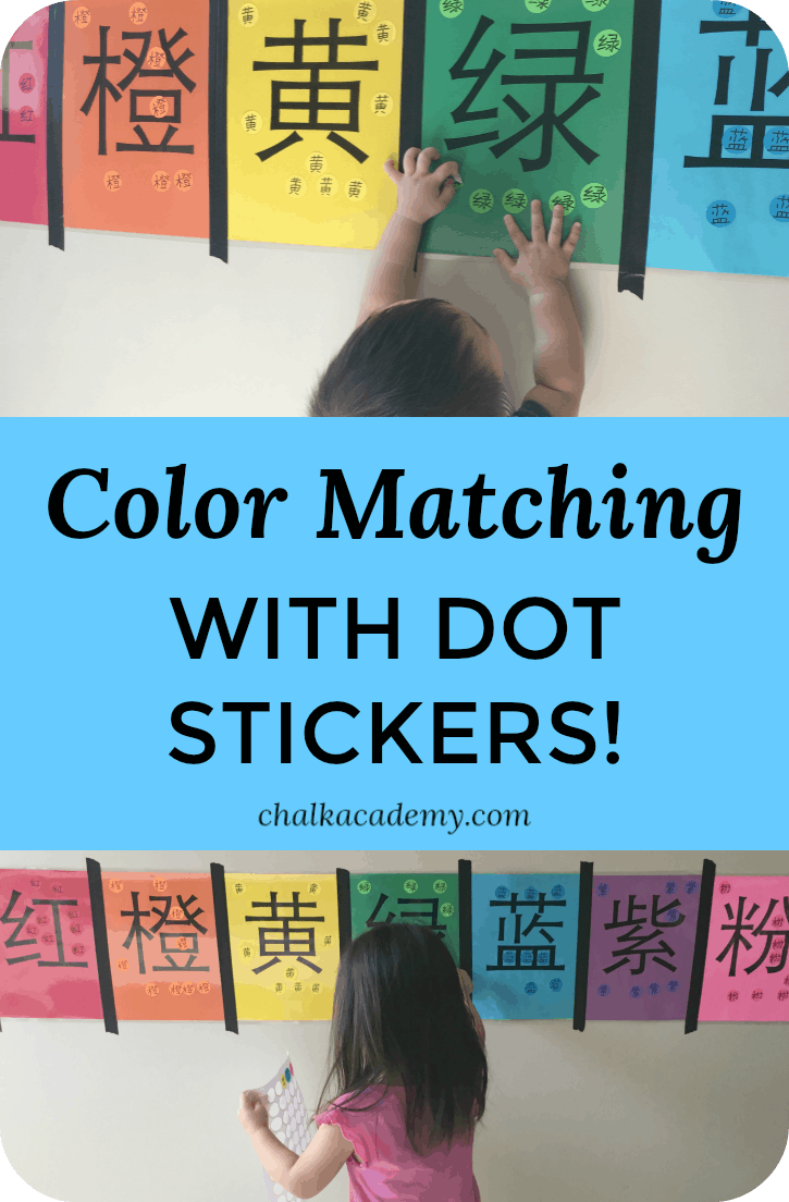 Dot Sticker Color Matching - A Fun Way to Learn Colors in Chinese!