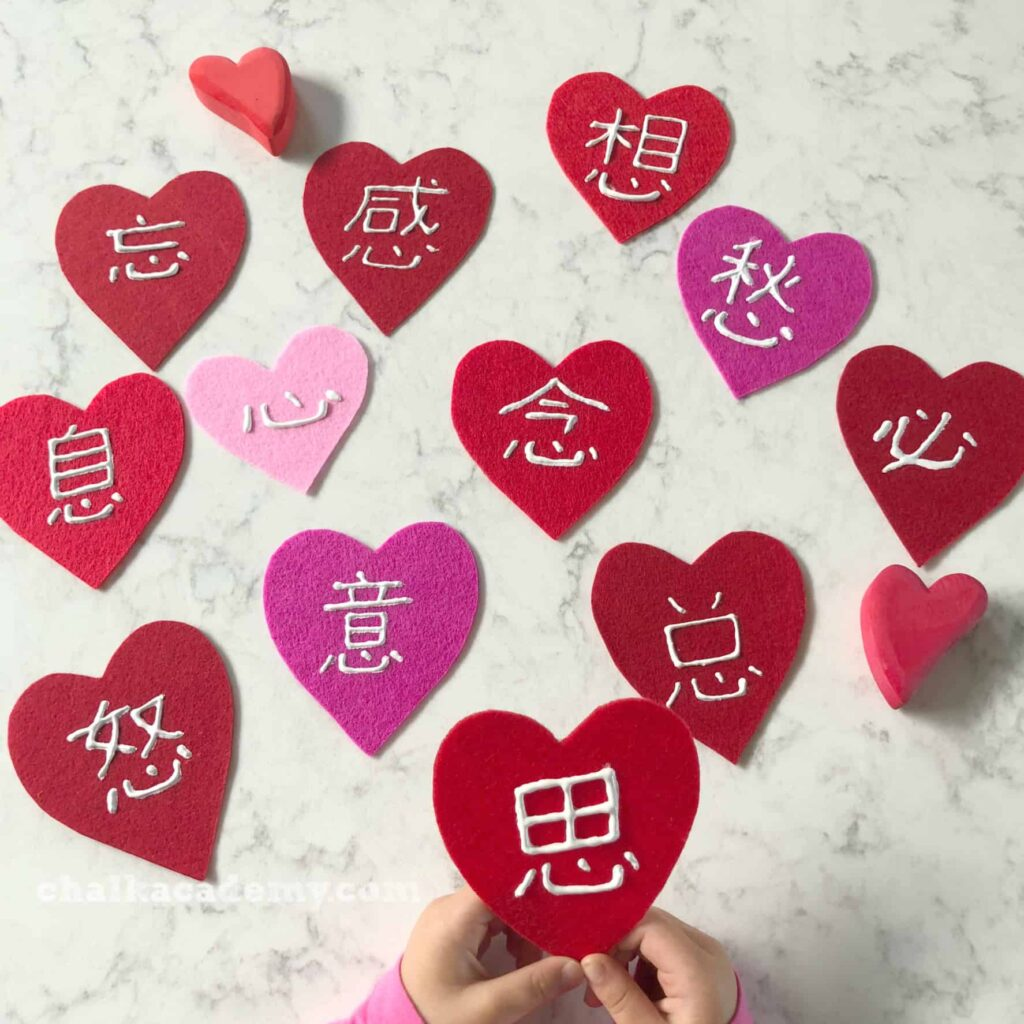 Learning Chinese 心 (heart) radical - felt valentines