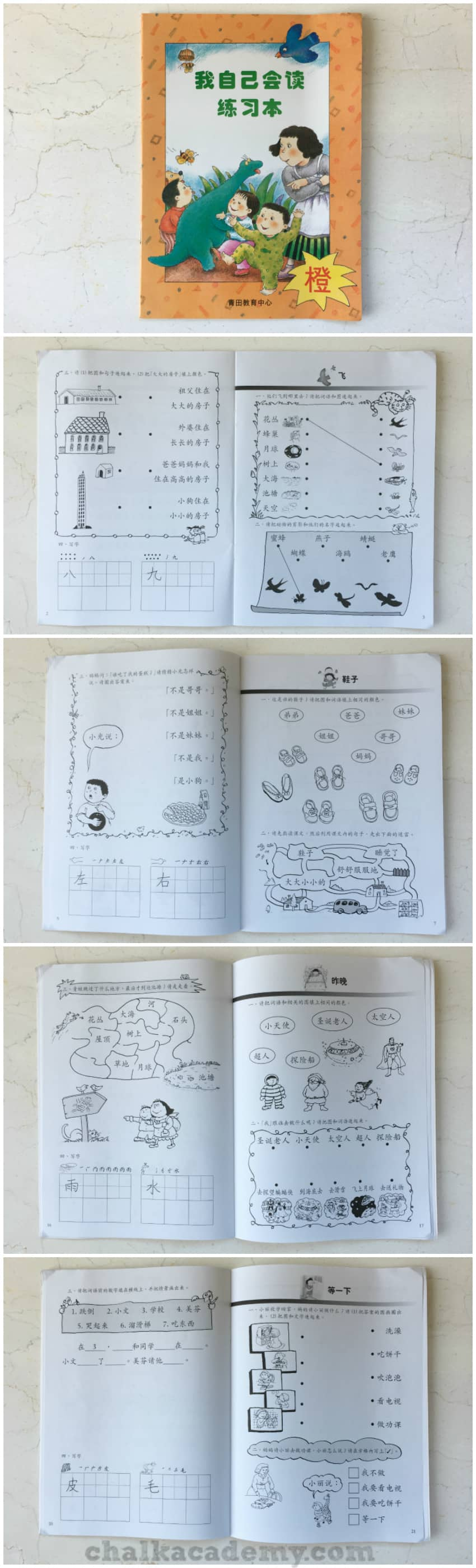 Greenfield 我自己会读 series - Orange Workbook