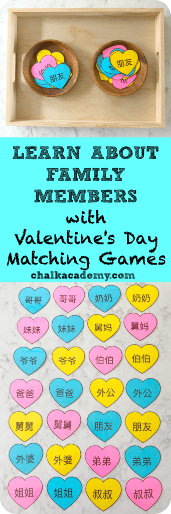 Valentine's Day Heart Matching Game - Learn about Family Members