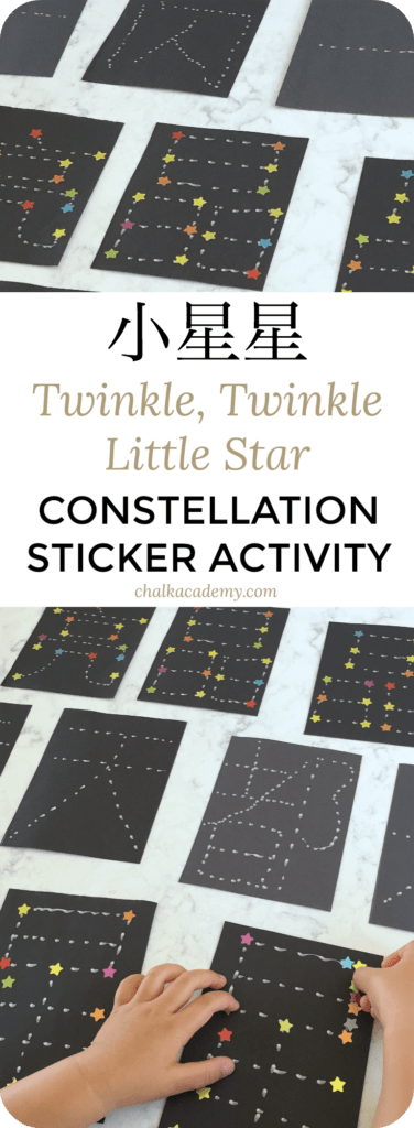 Chinese Twinkle Twinkle Little Start - Constellation Sticker Activity