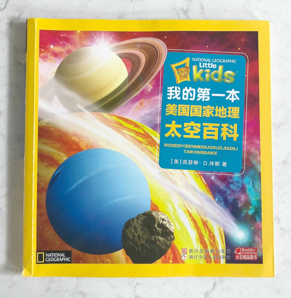 National Geographic: Little Kids First Big Book - Space