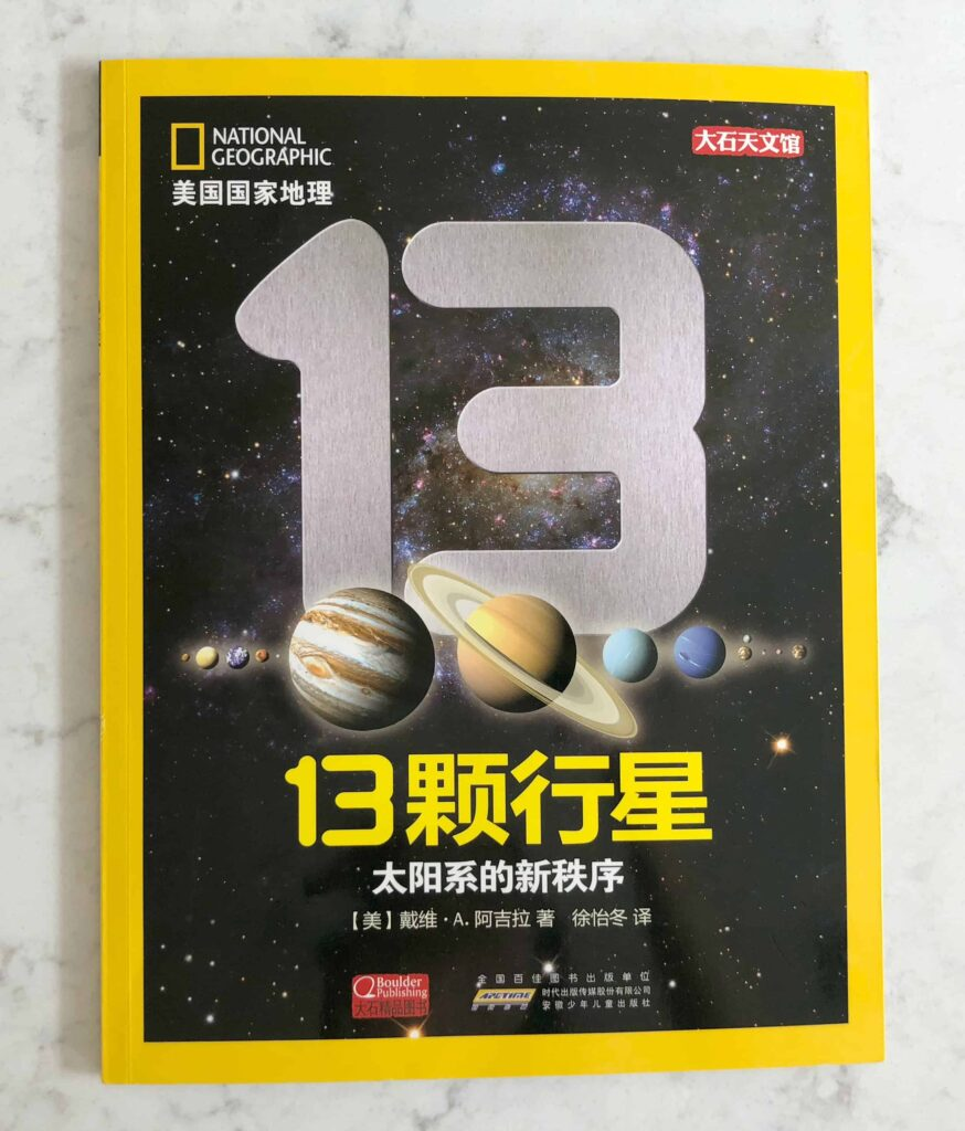 National Geographic 13 Planets - Front Cover