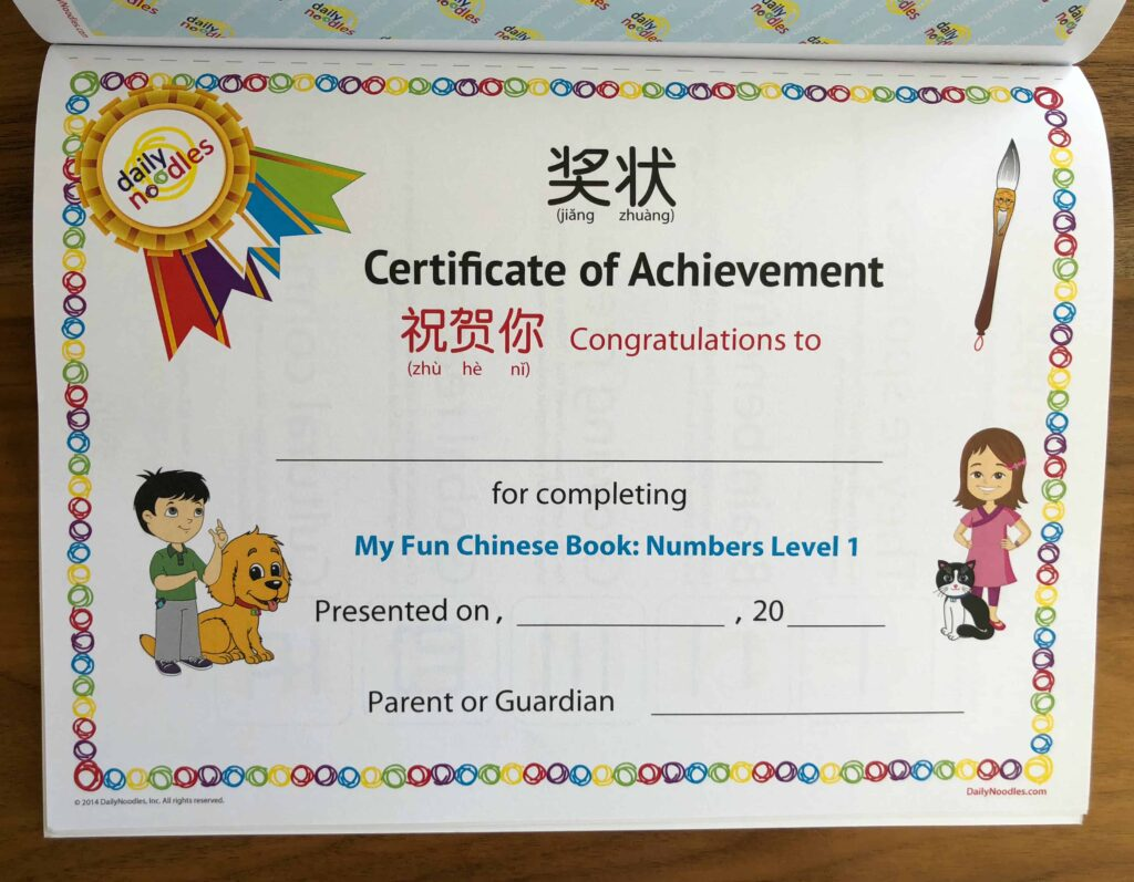 Daily Noodles Chinese Numbers Certificate of Achievement