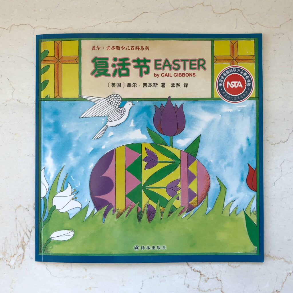 Easter by Gail Gibbons (simplified Chinese version)