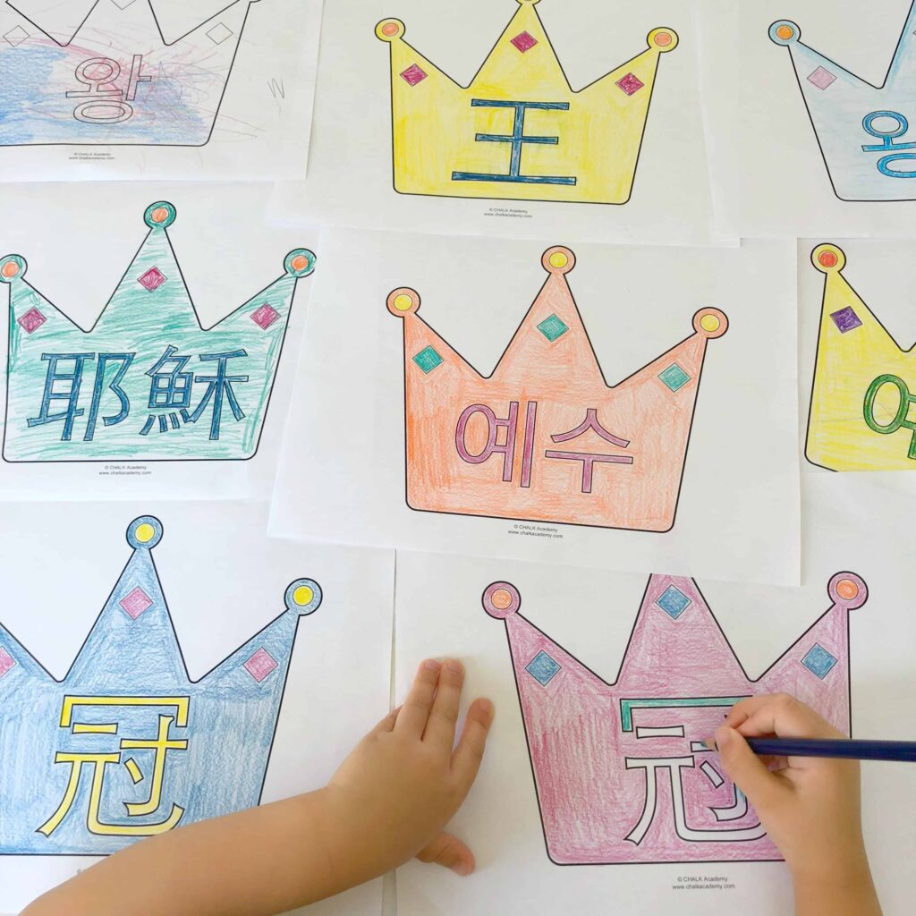 Jesus is King: Crown Coloring pages in English, Chinese, and Korean