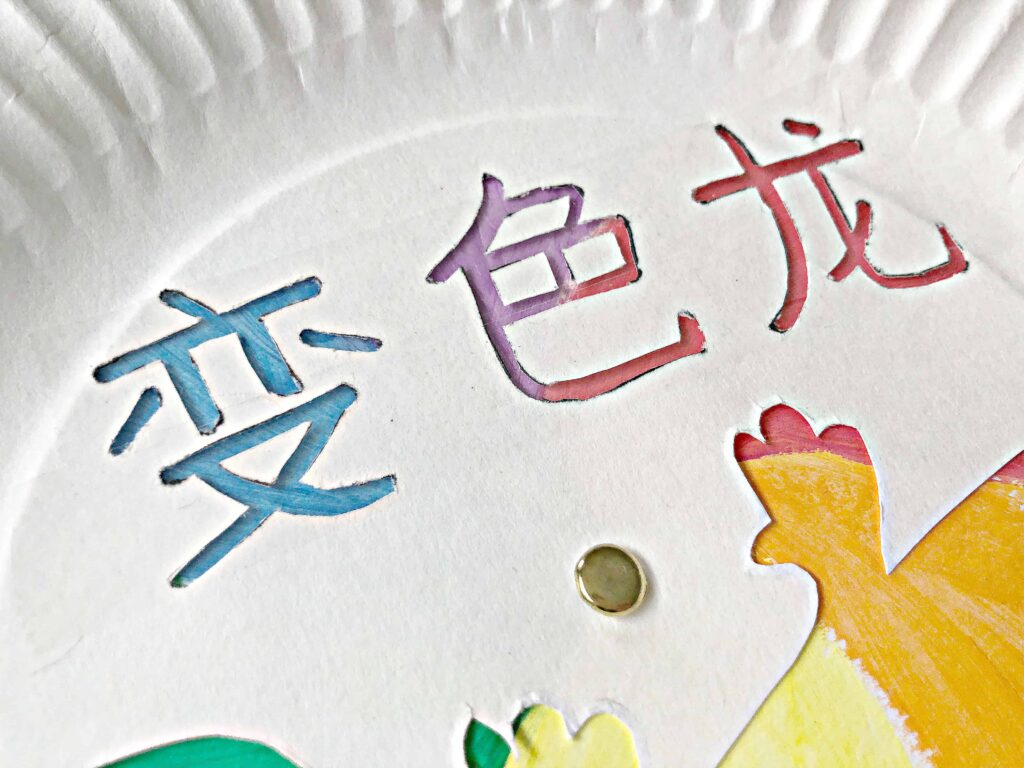 Rainbow Chameleon paper plate craft in Chinese