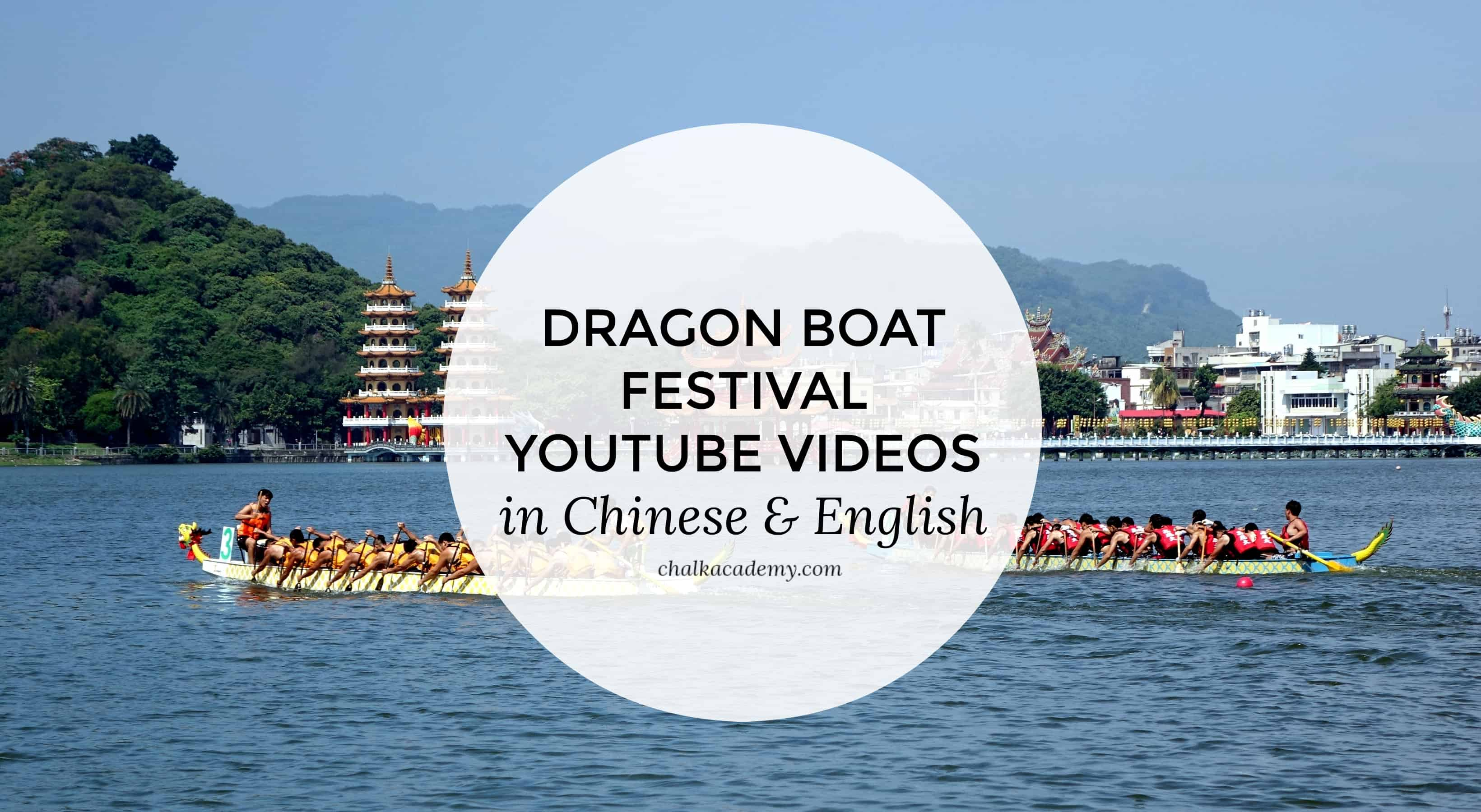 8 Dragon Boat Festival Youtube Videos In Chinese