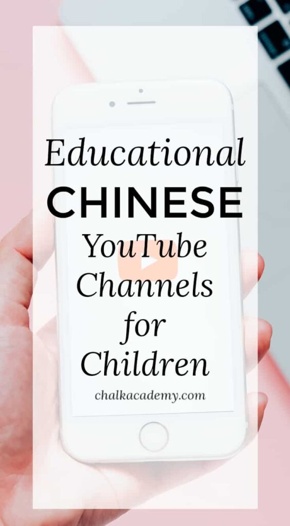 Educational Chinese YouTube Channels for Children
