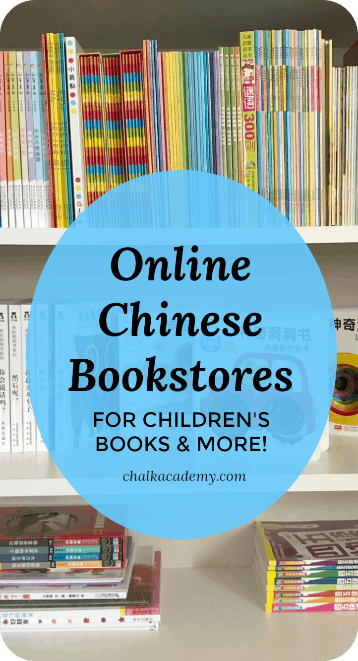 Not sure where to buy Chinese Children's Books? Here is a list of popular online Chinese bookstores with many books, music, dvd, toys, games, and other educational and cultural products for kids!  #learnchinese
