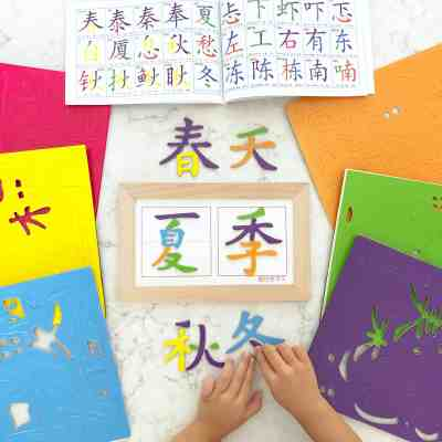 磁性拼字拼图 Chinese Characters Magnetic Spelling Puzzle