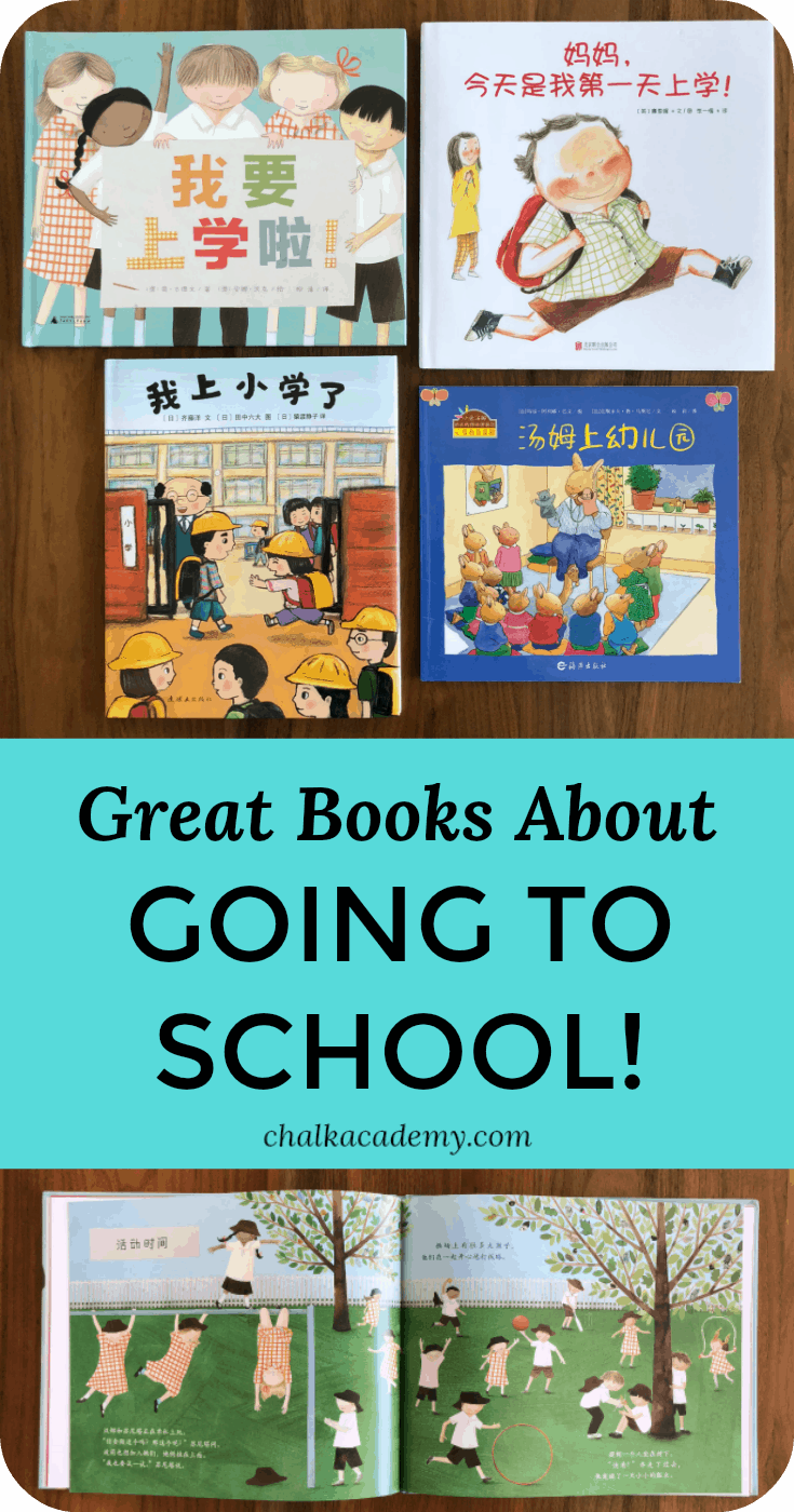 Reading picture books about school is a great way to learn common feelings surrounding this important milestone.  Here is a review of our favorites that have been translated in Chinese! Preschool | Kindergarten | First grade | Homeschool | Chinese for kids