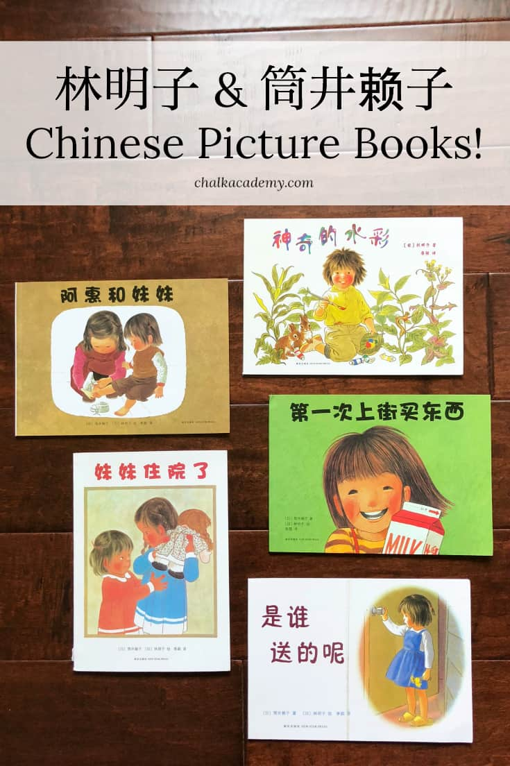 Both of my children love 筒井赖子 and 林明子 Chinese picture books!  The stories are relatable, and the illustrations are beautiful and realistic.