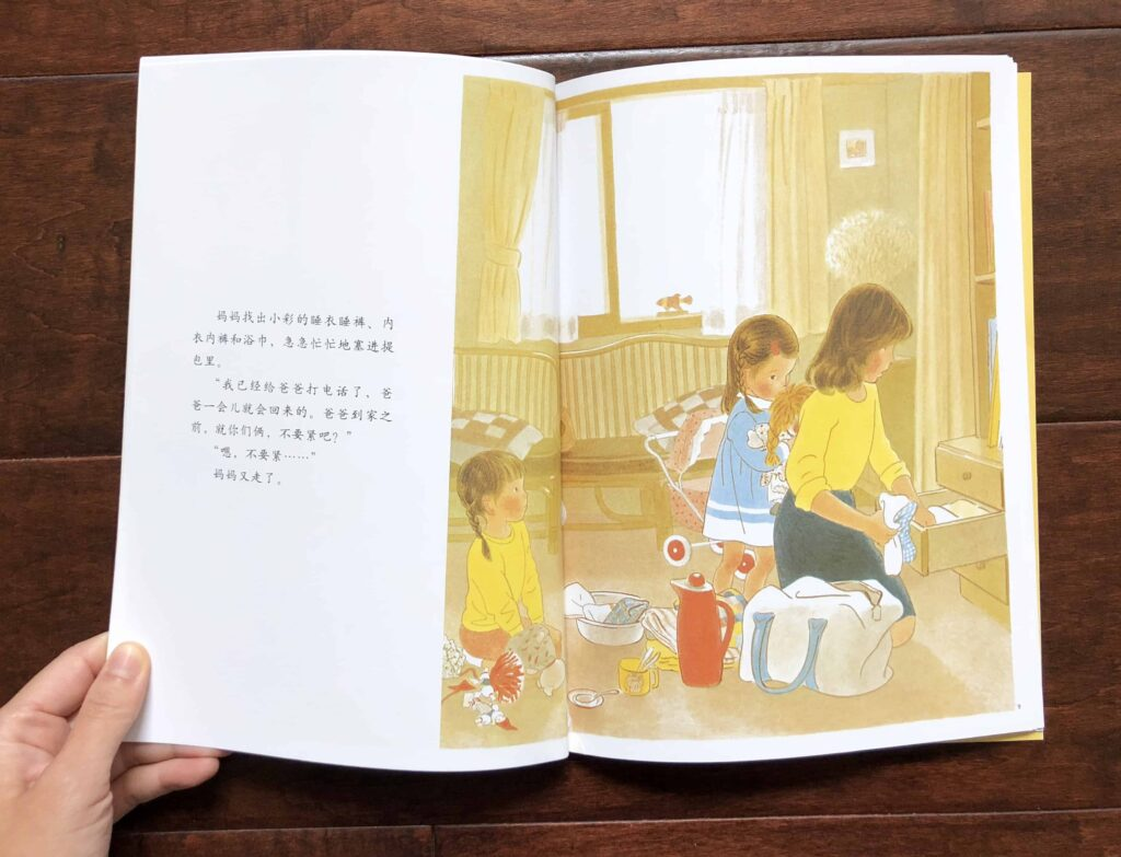 筒井赖子 and 林明子 Chinese Picture Books