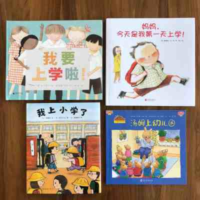 Chinese Picture Books about Going to School!