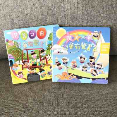 Chinese Christian Songs: Stream of Praise Music Board Book for Kids