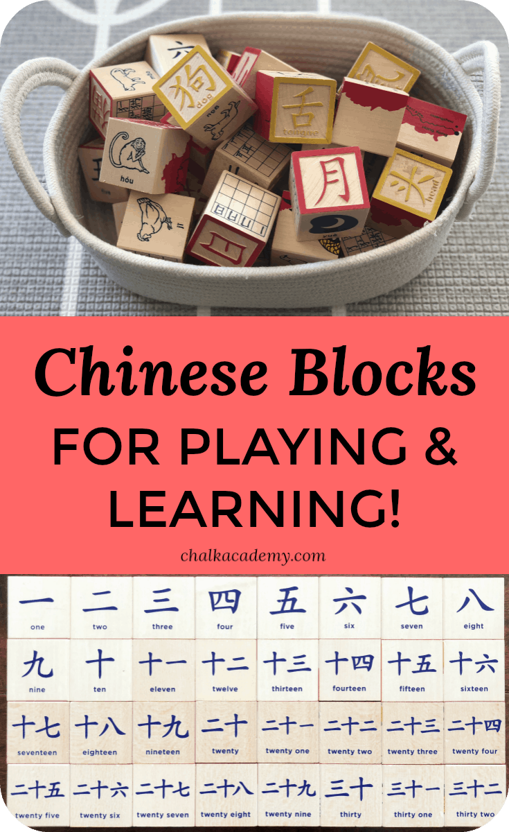 Uncle Good Chinese Blocks are beautiful, but are they a must-have toy for your child?  Here are pros, cons, and tips on how to use the blocks for playful learning!