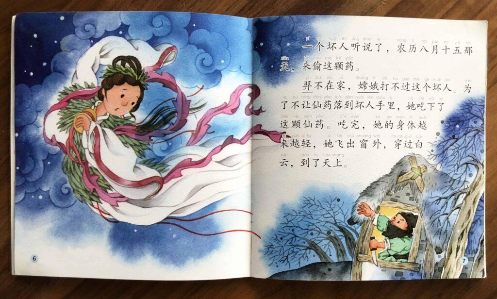 中秋节之嫦娥奔月 (Zhōngqiū jié zhī cháng'é bēn yuè / The Moon Goddess Chang'e)