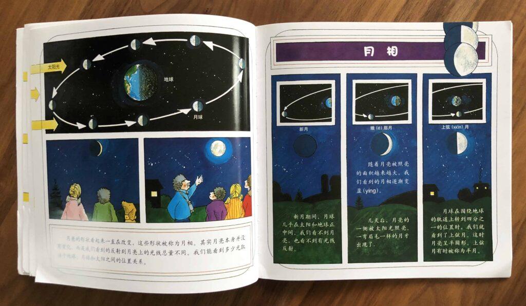 月亮 (The Moon Book) Gail Gibbons