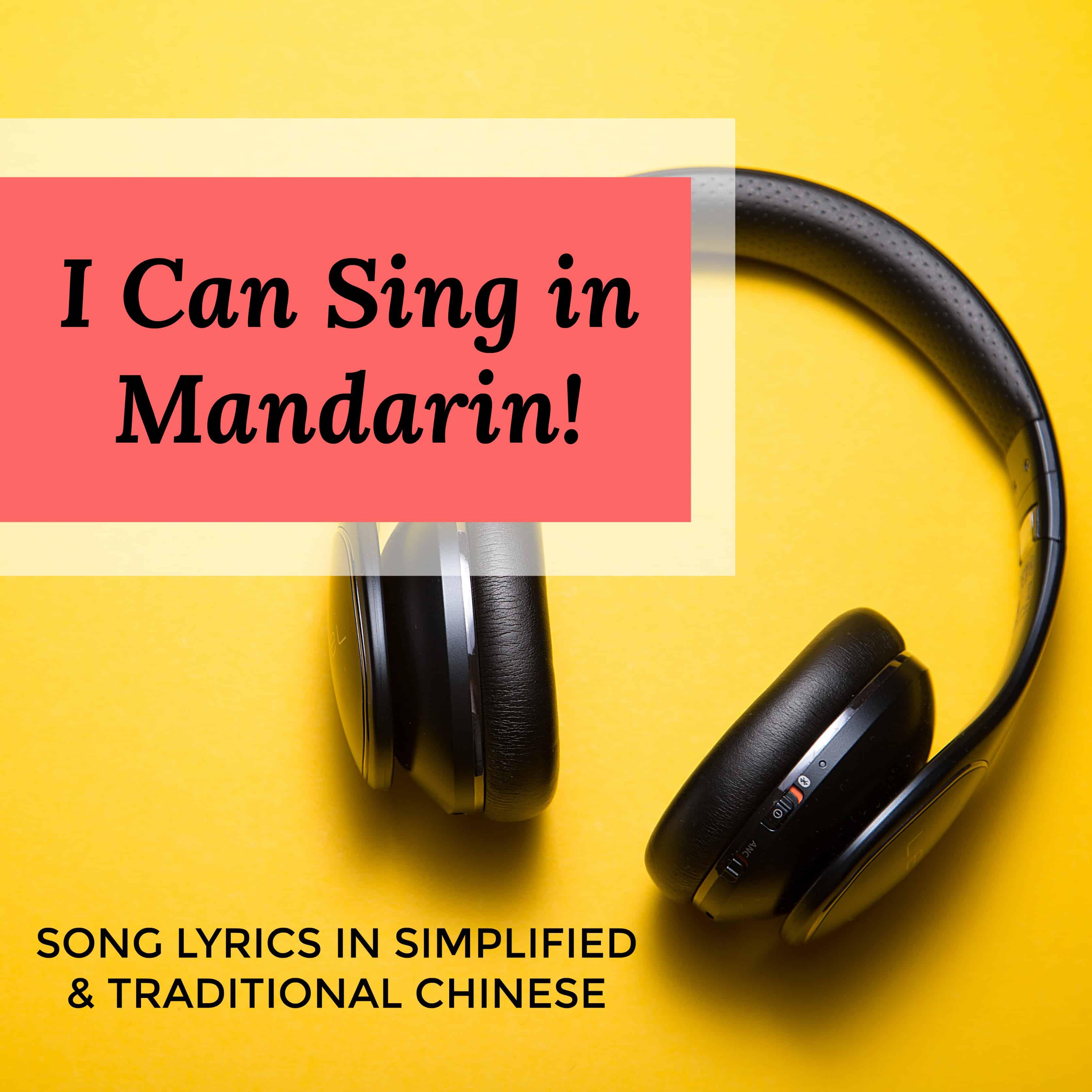I CAN SING IN MANDARIN LYRICS