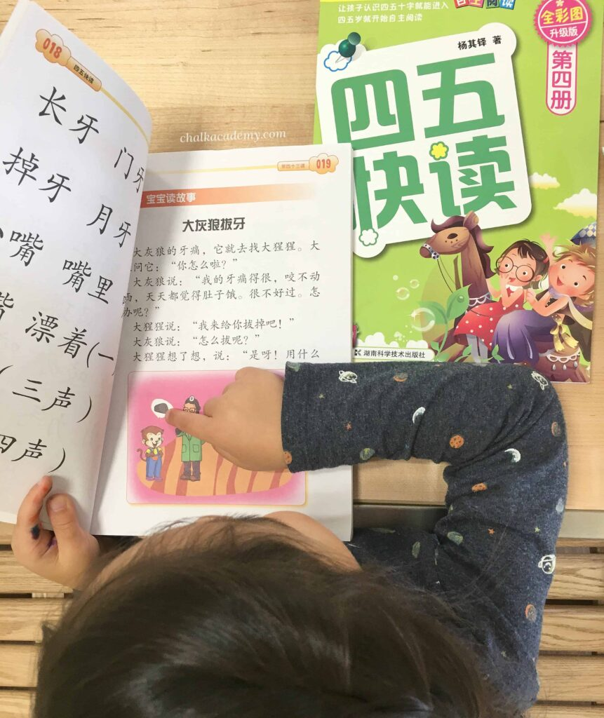 Reading 四五快读 with my daughter at a restaurant!